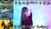 台北丨2018 熱門打卡景點丨色廊展Color Gallery 丨 含交通資訊、門票、營業時間
