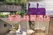 香港 荃灣 絲麗酒店 Marco's buffet 真實住宿遊記 豪華雙床房 有浴缸...