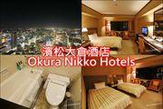 濱松靜岡深度遊 濱松大倉酒店 市內最高建築 欣賞迷人濱松夜景