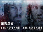 【影評】純演技及拍攝技巧的《復仇勇者 / 神鬼獵人》The Revenant