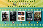 【每週電影速遞】2017年5月11日上映的新戲