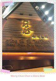 ★ 九龍城泰國菜館 - 黃珍珍