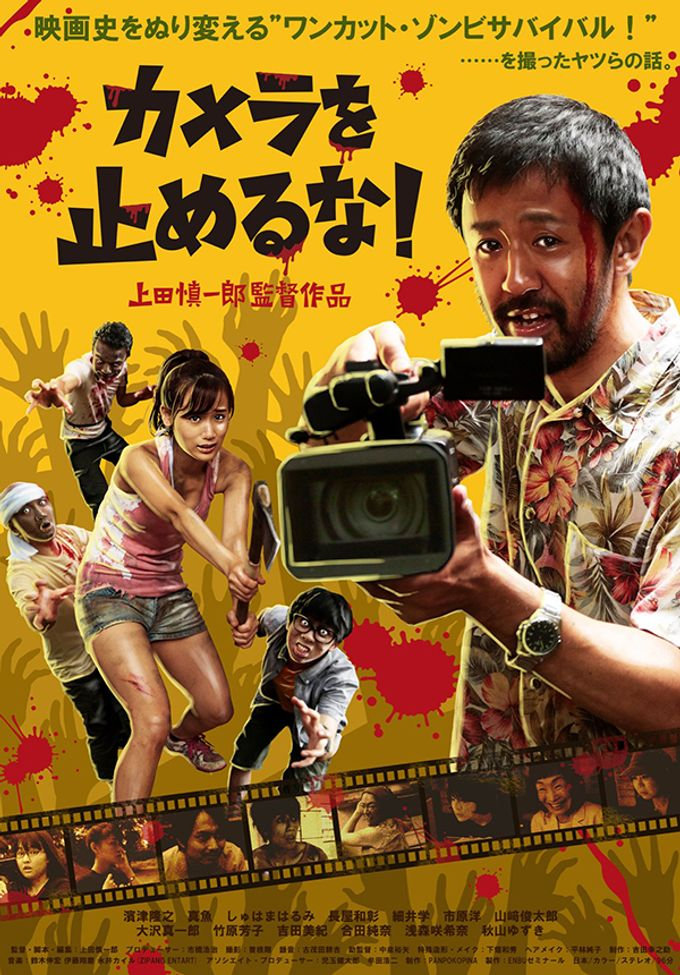 【B級片】一鏡到尾的喪屍片《One Cut Of The Dead》電影預告