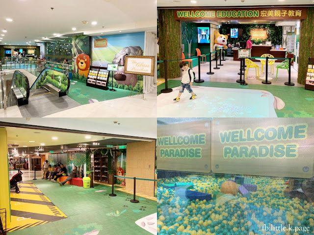 親子玩樂好去處 之 超大波波池的宏美樂園 Wellcome Paradise