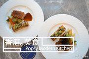 【香港。美食】Popsy Modern Kitchen:重新為「藝術」定義