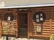 福岡:虹吸式七節拉麵@大重食堂 Big Heavy Kitchen