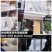 【泰國曼谷】 新開幕時尚便宜青年旅館推薦 BED ONE BLOCK Hostel