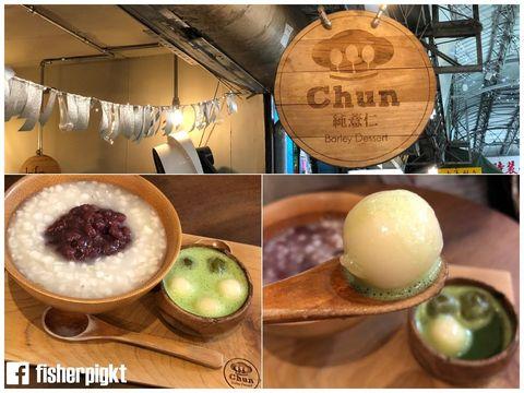 【台南|食記】Chun 純薏仁.菜市場也有大排長龍的文青風甜點店?