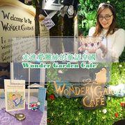 ♕ 主題餐廳 ♥ 走進愛麗絲的童話皇國 ♥ Wonder Garden Cafe♕