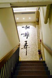 SPD4459  [Taiwan Story II] Coffee Alley – Taiwan Café Again in TST ~~ by Jessica