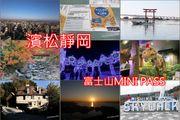 濱松 靜岡 深度遊 富士山、靜岡地區周遊券Mini 詳細攻略 熱海