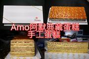 台灣 美食 推薦 AMO 阿默 荷蘭貴族手工蛋糕 奶香味濃