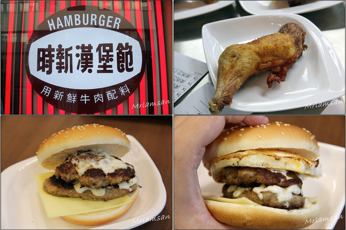 時新漢堡包 初代港式漢堡重新開幕!味道不變!二哥鍾奇濤主理