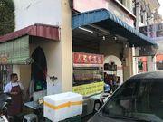 檳城:雞飯作早餐@大肥仔雞飯