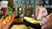 牛油果籽煲水?!|健康營養懶人餐|what i eat in a day
