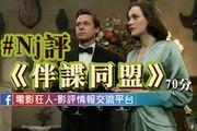 #Nj評 《伴諜同盟》-導演失手Brad Pitt心不在焉