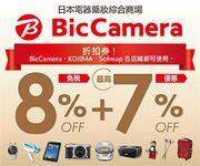 BicCamera ビックカメラ 東京 官網 優惠 大阪 15%off優惠卷