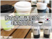 【初遊首爾】我在韓國最難忘的竟然是……咖啡?三家值得再去的咖啡店