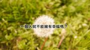 【兩性】一個人就不能擁有幸福嗎?