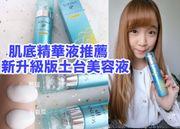 肌底精華液推薦丨令護膚品更吸收丨Sofina全新升級版土台美容液