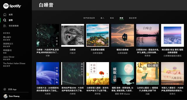 Spotify 除了听歌还能干什么?音乐 App 的 7 种不同场景的应用