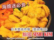 【美食 + 旅遊】▍海膽迷必食! 日本築地市場(築地場外)♥ 鮨國 SUSHI KUNI ▍
