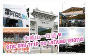 【郊遊】▌大嶼山一日遊 One Day Trip to Lantau Island ♥ 昂坪 360 Ngong Ping 360 ♥ 寶蓮禪寺 Po Lin Monastery ♥ 天壇大佛 Big Buddha ♥ 大澳 Tai O ▌