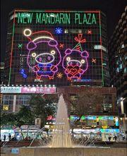 尖沙咀 尖東 噴水池 聖誕節燈飾 市政局百週年紀念花園 閃爍尖東耀香江