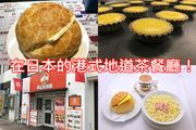 港味在日 日本也有港式地道茶餐廳!贊記茶餐廳& 華記