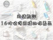 【點評】用清/空瓶分享 - 16 件值得回購的保養品