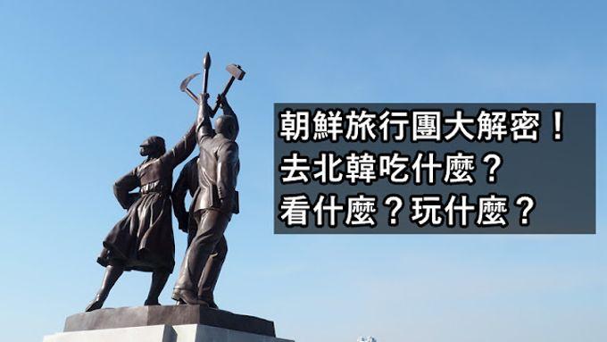 【北韓】朝鮮旅行團大解密!去北韓吃什麼?看什麼?玩什麼?