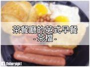 不用HK$40就能試到茶餐廳的英式早餐?香港仔【茶檔】