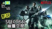 【影評】帶你遊走科幻與神鬼之間的Netflix電影《幽靈空間 / Spectral》