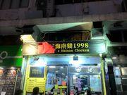 後生仔海南雞1998:女人街的海南雞