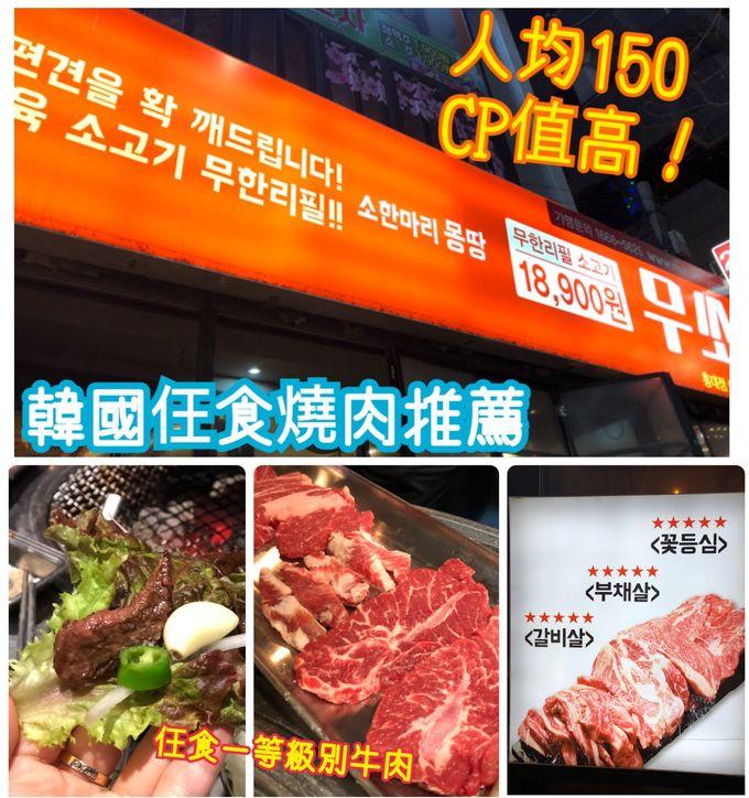 韓國仼食燒肉推薦丨港幣150仼食一等級別牛肉 무쏘 강남역점