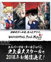 大阪景點 - [2018最新] 日本環球影城 Universal Cool Japan (Final Fanta...