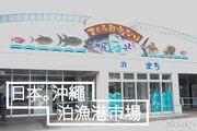 【日本。沖繩】泊港漁市場:落機後就在這兒開餐吧~