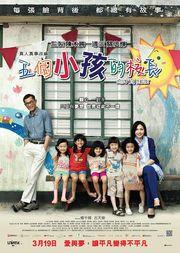 【電影】五個小孩的校長/Little Big Master