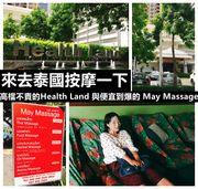 【泰國曼谷】高檔不貴的Health Land 與便宜到爆的 May Massage