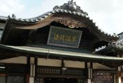 【千與千尋的舞台】 道後溫泉館 日本三千年歷史的古老溫泉