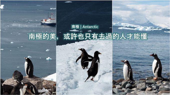 【南極】走近南極十日,或許也只有去過的人才能懂,美得令人窒息