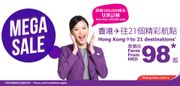 HK EXPRESS 再度減價!98起蚊即飛!