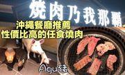 沖繩餐廳推薦|性價比高的任食燒肉|燒肉乃我那霸