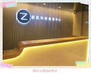★ (優惠) 激活膠原自生 - Zkin