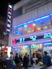 釜山之旅(二)富平豬腳一條街