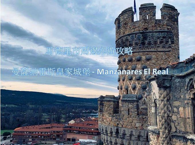 [歐遊] 馬德里市周邊必遊攻略 - 曼薩納雷斯皇家城堡MANZANARES EL REAL