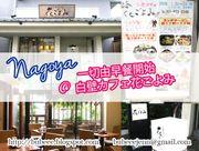 【旅遊】▍一切由早餐開始 @ 白壁カフェ花ごよみ!▍