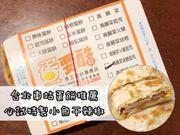 【蛋要酷手工蛋餅專賣店】在台北車站也能吃到出色蛋餅.必試小魚干辣...