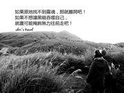 【隨筆】旅程不能解答,至少往前走就會有希望