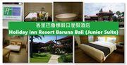 峇里酒店 - 峇里巴魯娜假日度假酒店 Holiday Inn Resort Baruna Bali (Ju...
